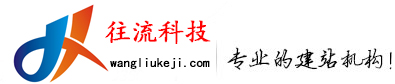 河南网站建设|郑州建站|河南做网站|郑州手机建站|网站优化-往流科技