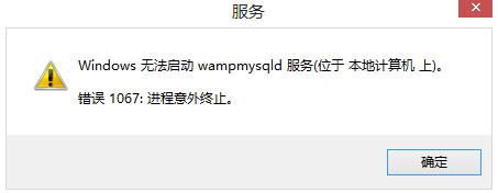 windows无法启动MySQL服务 错误1067