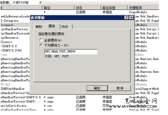 IIS7.0环境下配置伪静态化配置