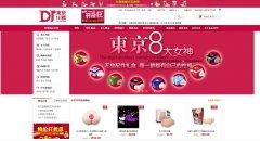 东京18号时尚成人用品商城网站建设