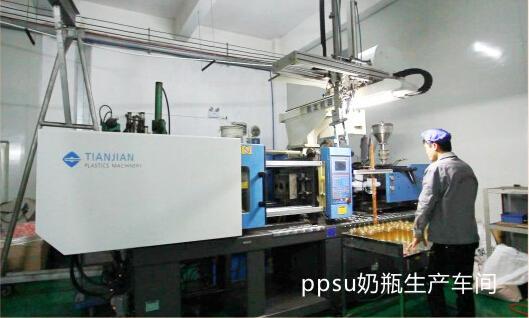 ppsu奶瓶生产车间