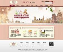 郑州皇星婴童用品有限公司品牌网站建站已经上