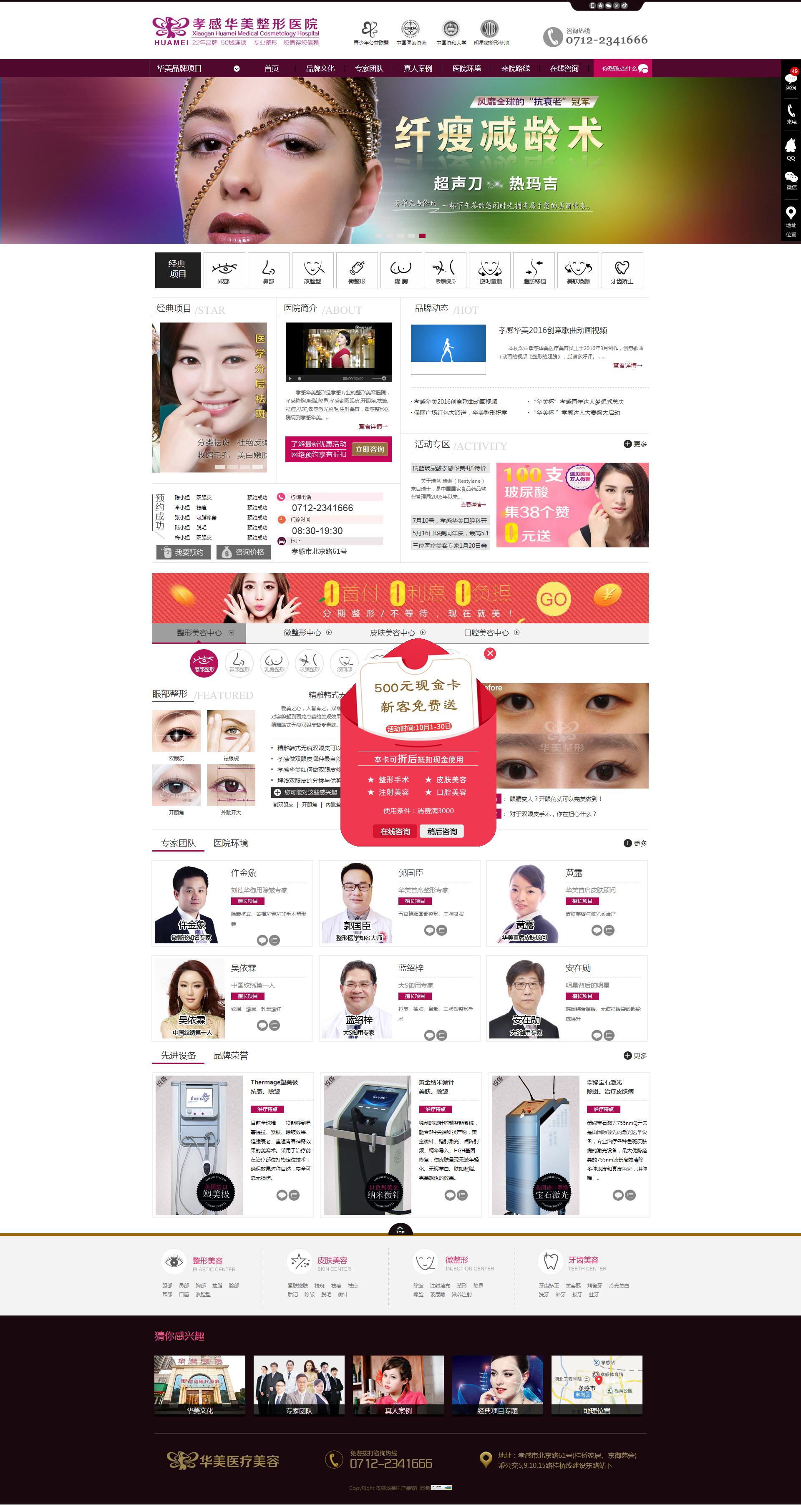 孝感华美医疗美容网站建设