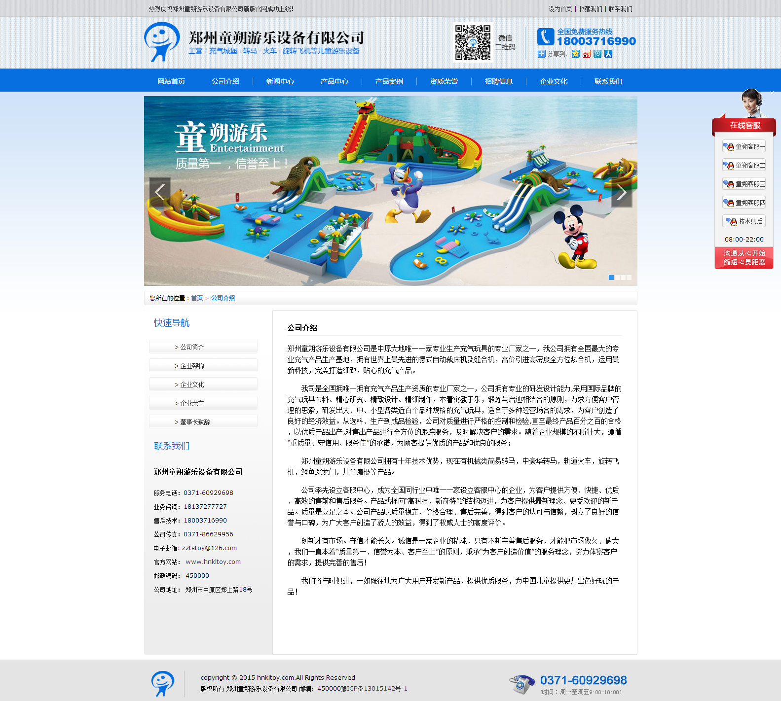 郑州童朔游乐设备有限公司网站制作已经上线