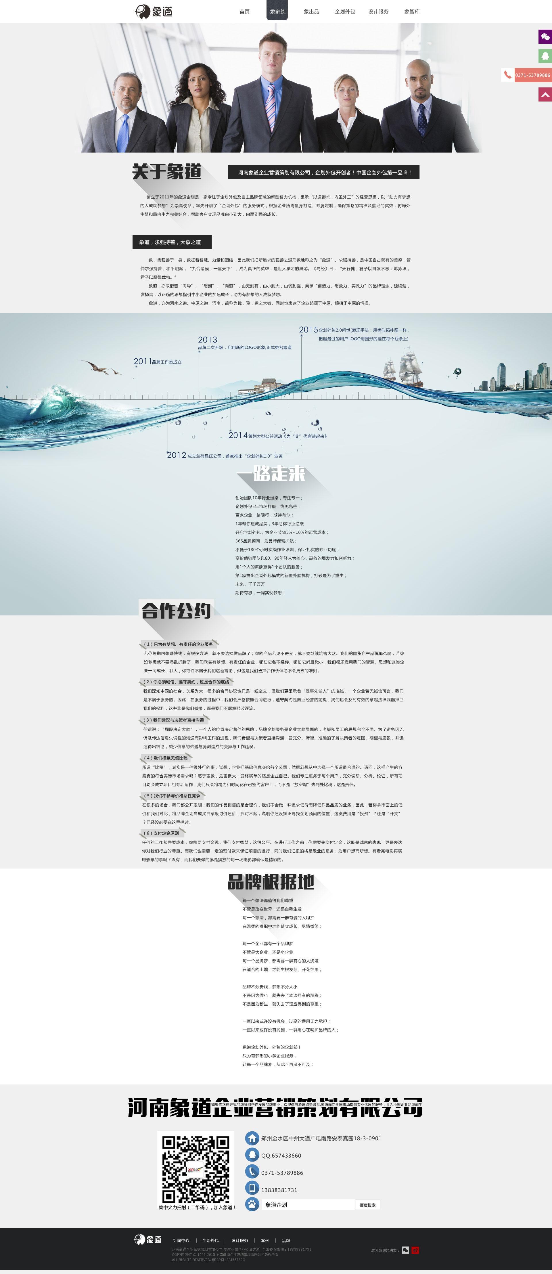 河南象道企业营销策划有限公司