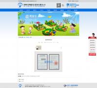 郑州童朔游乐设备有限公司网