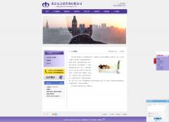 珂含心理工作室是北京心之爱咨询有限公司网站