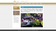 河南竹桂园旅游控股有限公司网站建设