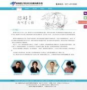郑州墨之颜文化传播有限公司网站建设上线
