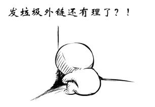 往流科技-外链的作用_郑州网站优化SEO